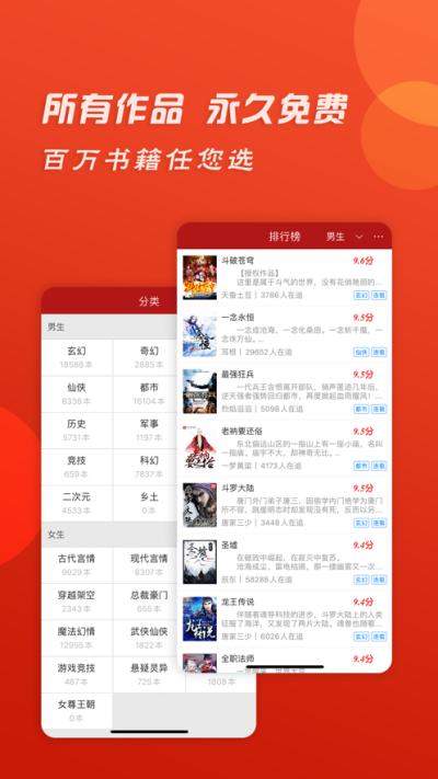 追追全本小说app图2