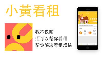 小黃看租app图3