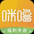 咪噜游戏至尊版ios最新版app v2.2.0