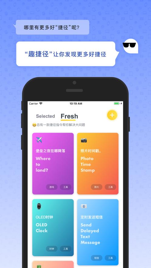 趣捷径app图2