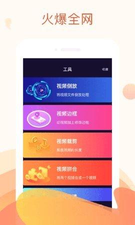 秋葵视频app图3