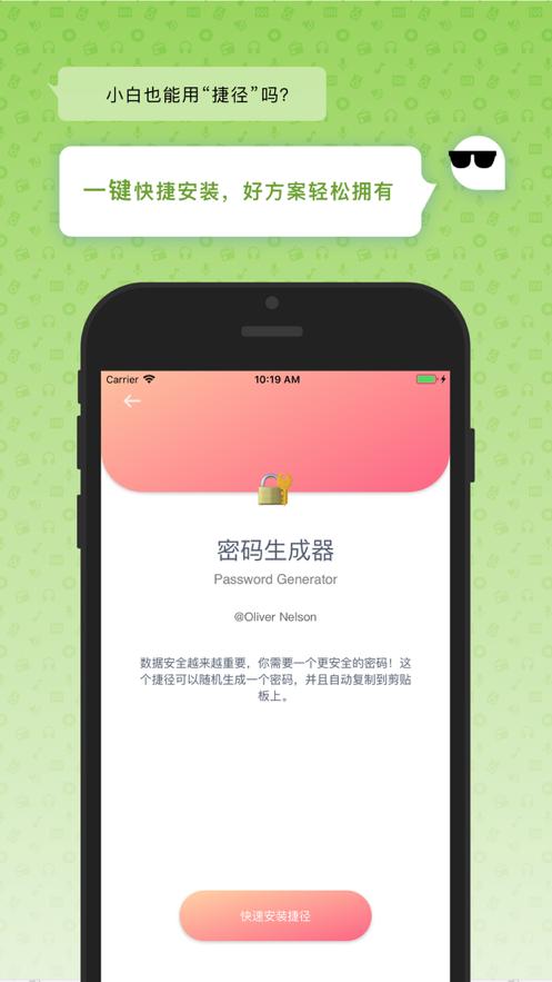 趣捷径app图3