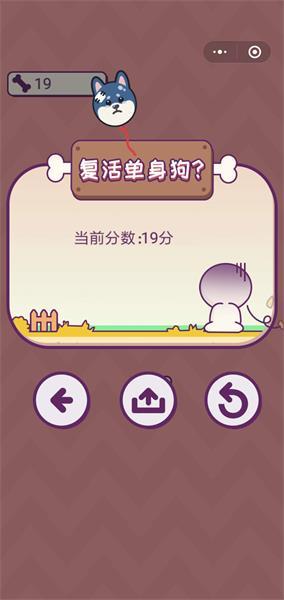 保护单身汪小游戏安卓版图片1
