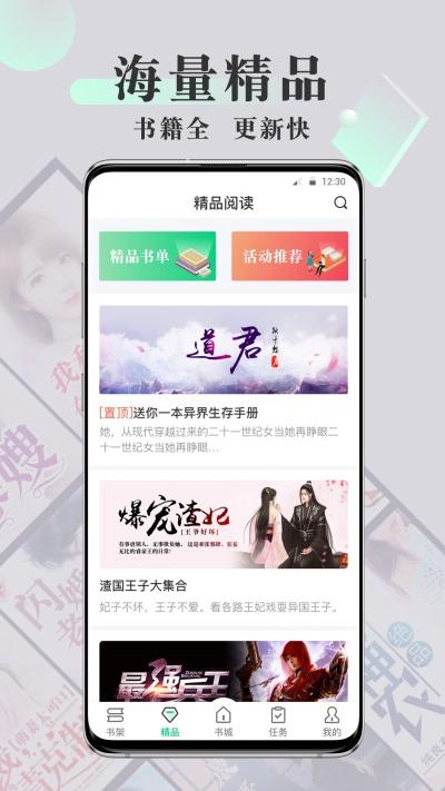 豆豆免费小说最新安卓版图片1