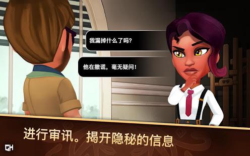 侦探杰姬神秘案件游戏图2