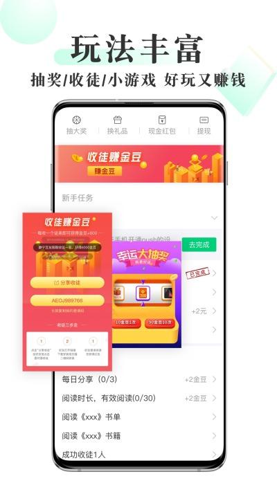 豆豆免费小说app图2