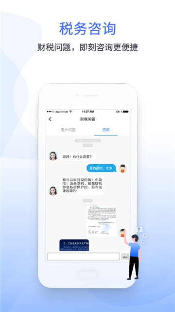 学习强税app安卓版图片1