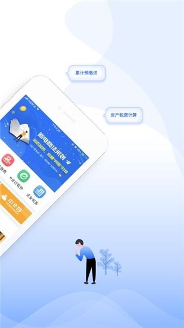 学习强税app图2