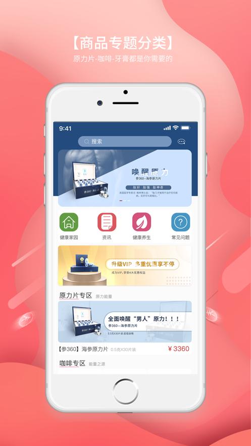 好唷网电商app下载手机版图片1