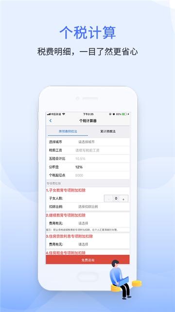 学习强税app图3