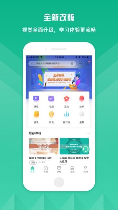 天马e学app官网手机版图片1