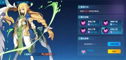 奥拉星手游妖精王有什么作用 各种妖精王能力介绍图片1