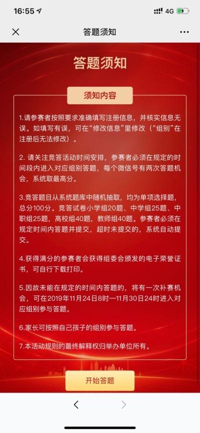 2019第二届全省青少年学生学习党史国情知识网络竞答活动答案分享图片1