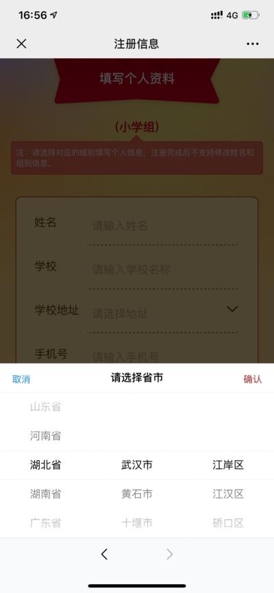 2019学习党史国情知识网络竞答答案图2