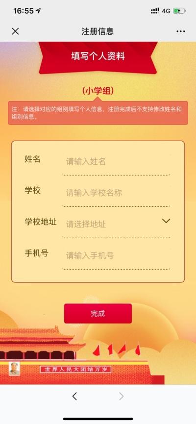 2019学习党史国情知识网络竞答答案图1
