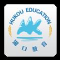 湖口教育管理云平台官方登录入口 v1.5