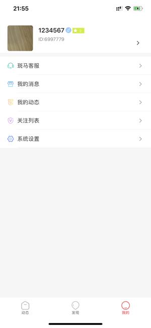 斑马app图2