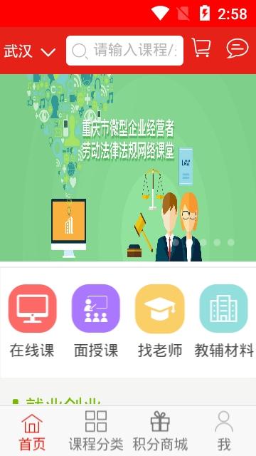 重庆公益培训app官方版图片1