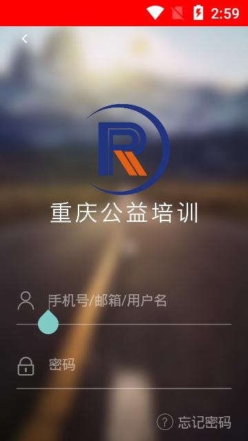 重庆公益培训app图2