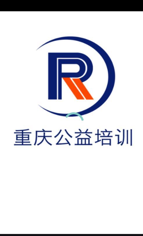 重庆公益培训app图1