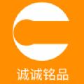 诚诚铭品贷款app手机版 v1.0