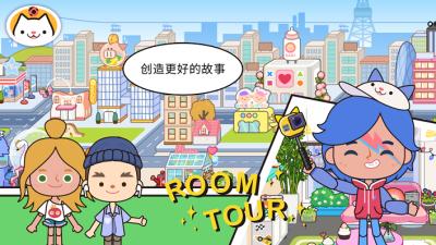 米加小镇世界游戏免费完整版(MIga World)图片1