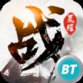 大战国飞升版游戏bt变态版下载 v1.0.0