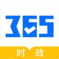 365时政网小程序app v1.0.0.0