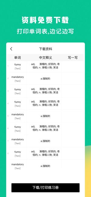 豌豆背单词app手机版图片1