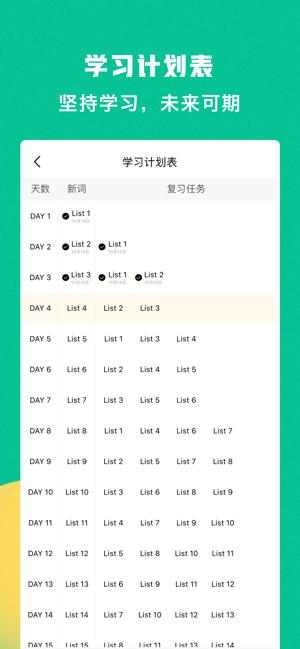 豌豆背单词app手机版图片3