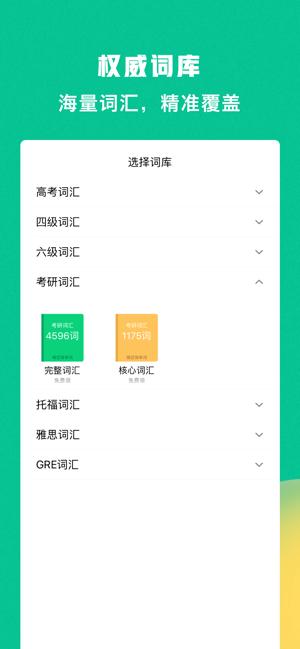 豌豆背单词app手机版图片4