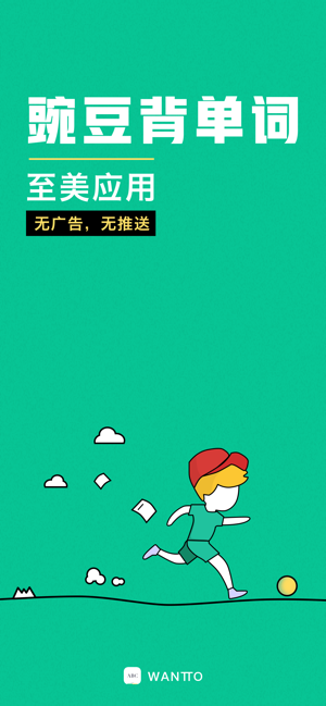 豌豆背单词app图1