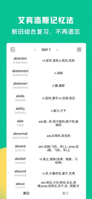豌豆背单词app图2