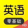 傻瓜英语HD官方app v1.0.0