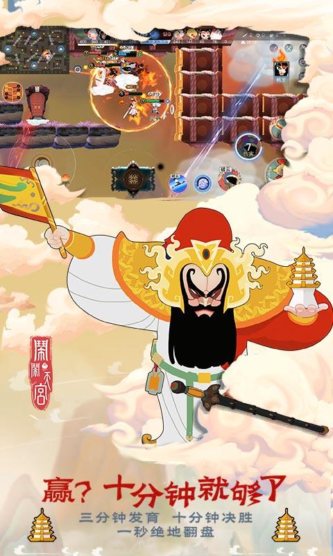 闹闹天宫4399手游安卓最新版下载图片4