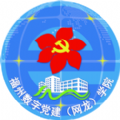 数字党建学院app官网版 v1.0.0