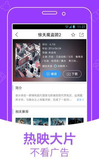 爱巢视频app图3