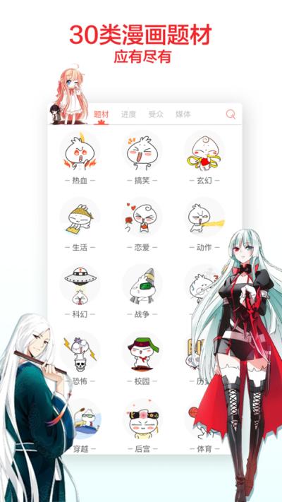 触动漫画app图2