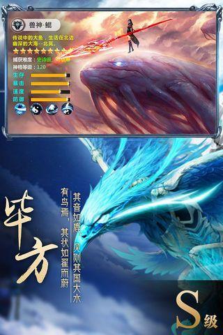 斗破之山海经官网版图3