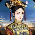 皇后秘史游戏攻略官方版 v1.0.5