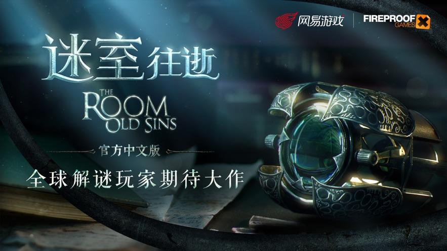 网易迷室往逝中文版(The Room Old Sins)图片2