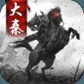 大秦帝国之兴亡手游 v1.0