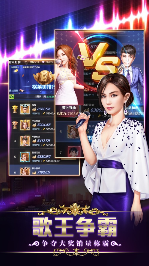 我是歌手之传奇天王游戏图2