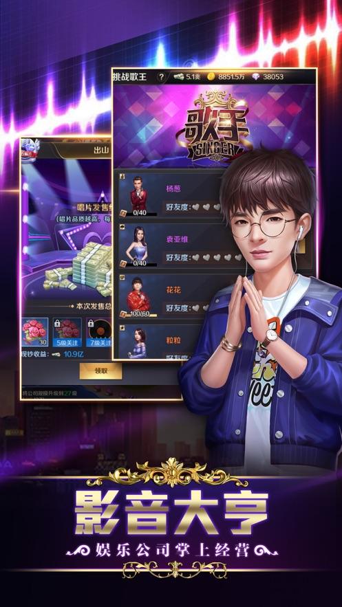 我是歌手之传奇天王游戏图3