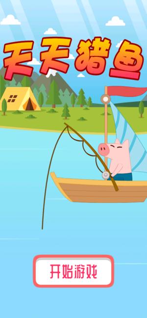 天天猎鱼游戏图3