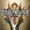 生物知识格斗大赛中文版