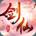 剑仙轩辕志官方版