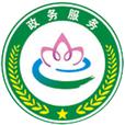 襄阳政务服务