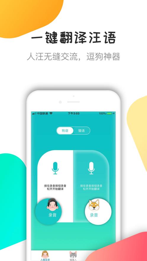 铲屎官翻译器app图1