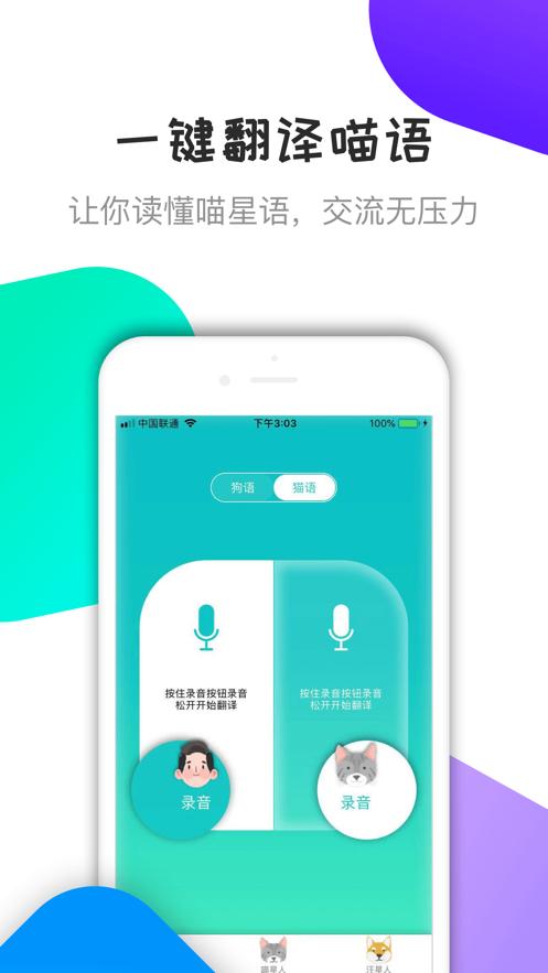 铲屎官翻译器app图2